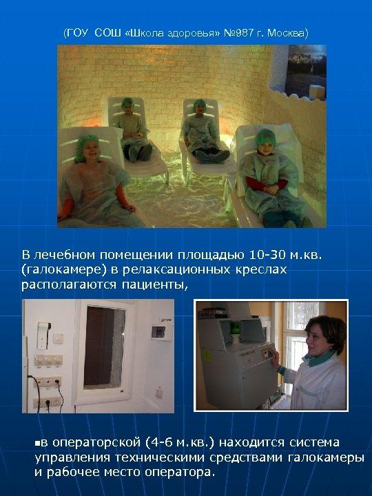 (ГОУ СОШ «Школа здоровья» № 987 г. Москва) В лечебном помещении площадью 10 -30