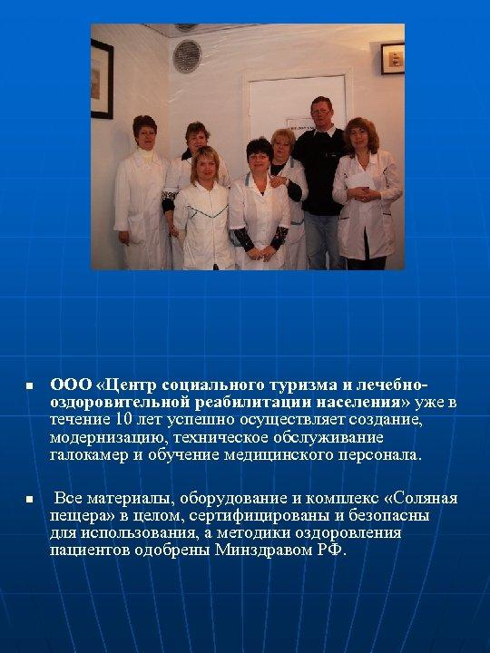 n n ООО «Центр социального туризма и лечебнооздоровительной реабилитации населения» уже в течение 10