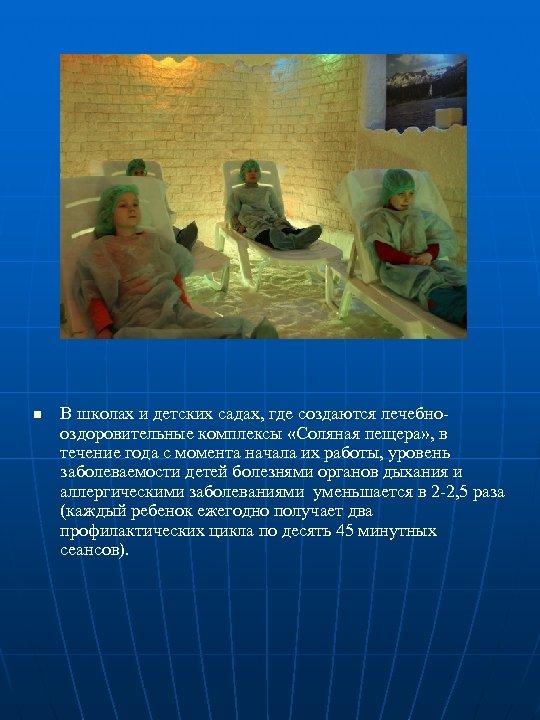 n В школах и детских садах, где создаются лечебнооздоровительные комплексы «Соляная пещера» , в