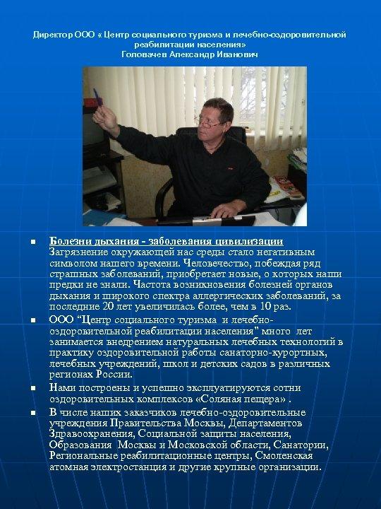 Директор ООО « Центр социального туризма и лечебно-оздоровительной реабилитации населения» Головачев Александр Иванович n