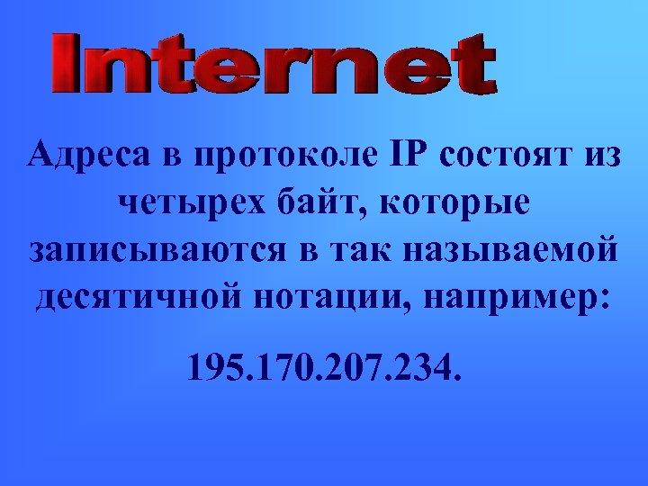 Адреса в протоколе IP состоят из четырех байт, которые записываются в так называемой десятичной