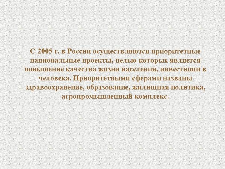 С 2005 г. в России осуществляются приоритетные национальные проекты, целью которых является повышение качества