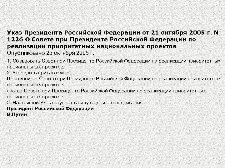 Указ Президента Российской Федерации от 21 октября 2005 г. N 1226 О Совете при