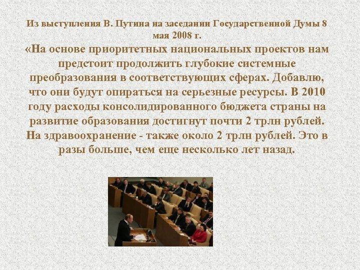 Из выступления В. Путина на заседании Государственной Думы 8 мая 2008 г. «На основе