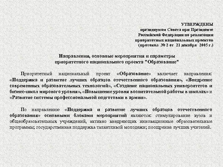 УТВЕРЖДЕНЫ президиумом Совета при Президенте Российской Федерации по реализации приоритетных национальных проектов (протокол №