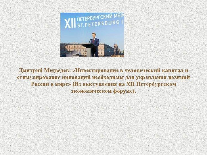Дмитрий Медведев: «Инвестирование в человеческий капитал и стимулирование инноваций необходимы для укрепления позиций России