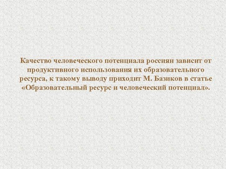 Качество человеческого потенциала россиян зависит от продуктивного использования их образовательного ресурса, к такому выводу