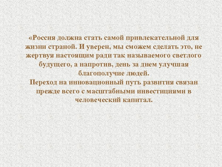 «Россия должна стать самой привлекательной для жизни страной. И уверен, мы сможем сделать