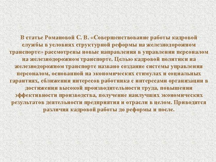 В статье Романовой С. В. «Совершенствование работы кадровой службы в условиях структурной реформы на