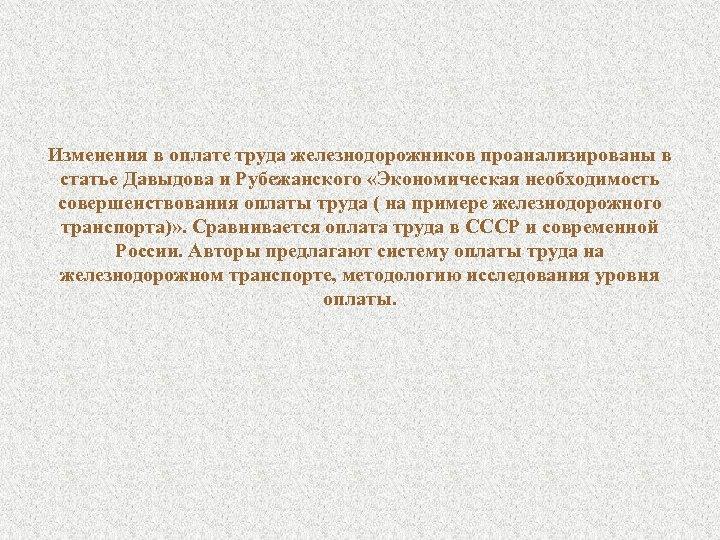 Изменения в оплате труда железнодорожников проанализированы в статье Давыдова и Рубежанского «Экономическая необходимость совершенствования