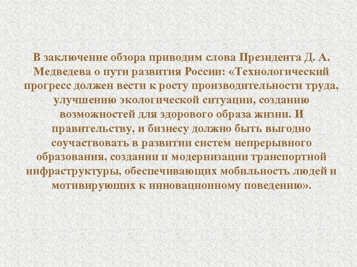 В заключение обзора приводим слова Президента Д. А. Медведева о пути развития России: «Технологический