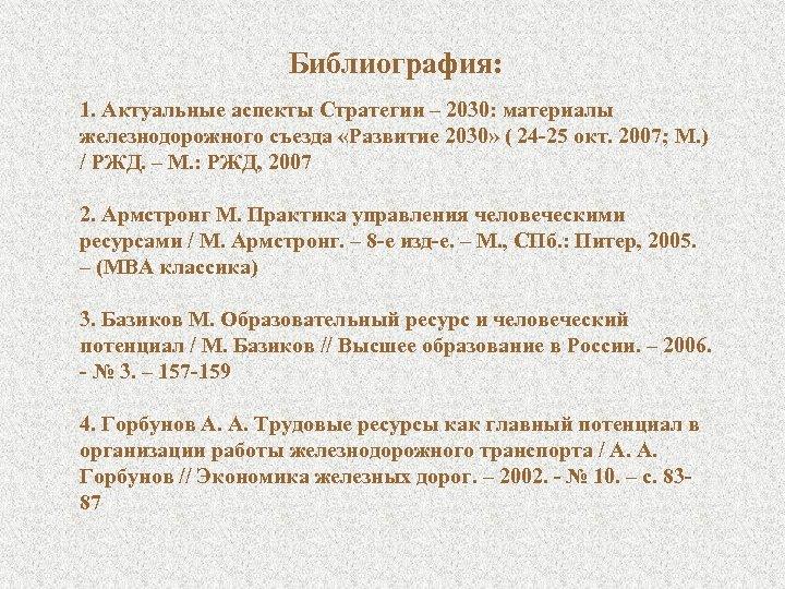 Библиография: 1. Актуальные аспекты Стратегии – 2030: материалы железнодорожного съезда «Развитие 2030» ( 24