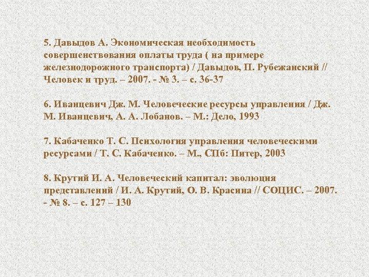 5. Давыдов А. Экономическая необходимость совершенствования оплаты труда ( на примере железнодорожного транспорта) /