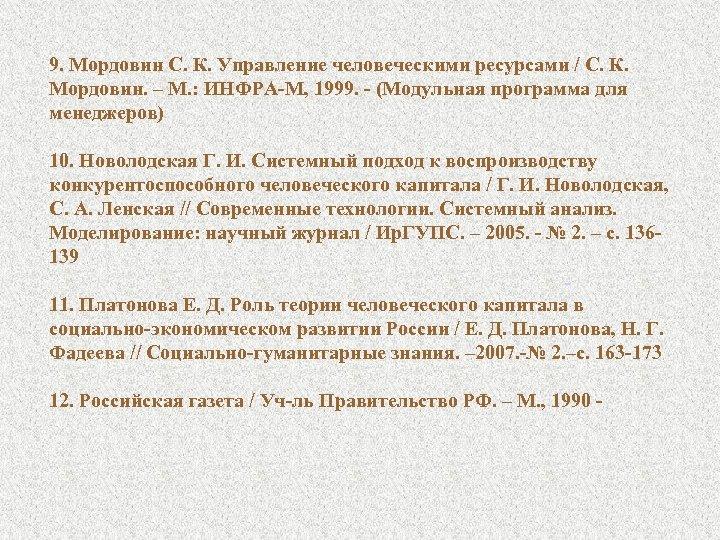 9. Мордовин С. К. Управление человеческими ресурсами / С. К. Мордовин. – М. :