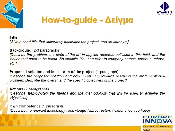 How-to-guide - Δείγμα