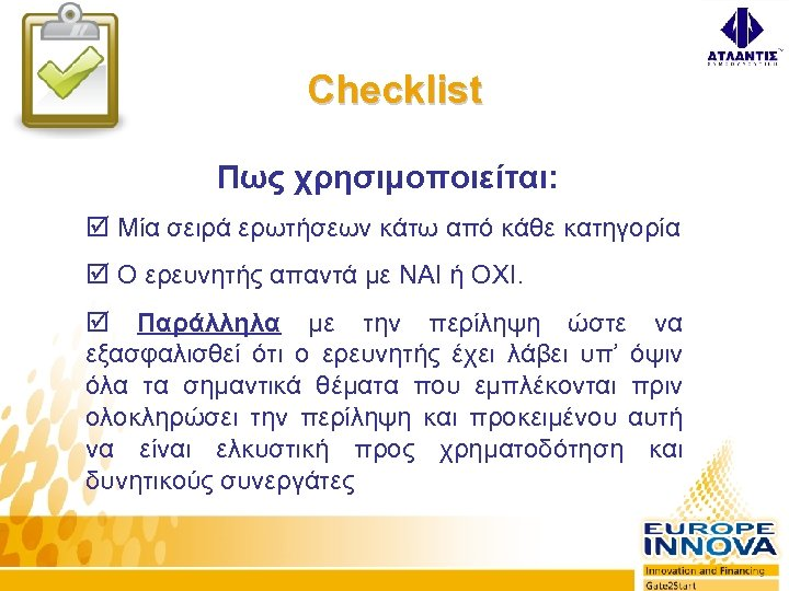 Checklist Πως χρησιμοποιείται: þ Μία σειρά ερωτήσεων κάτω από κάθε κατηγορία þ Ο ερευνητής