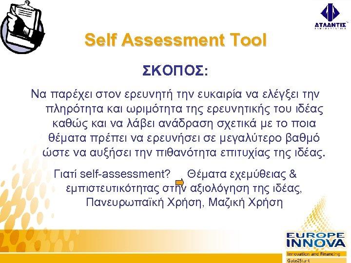 Self Assessment Tool ΣΚΟΠΟΣ: Να παρέχει στον ερευνητή την ευκαιρία να ελέγξει την πληρότητα