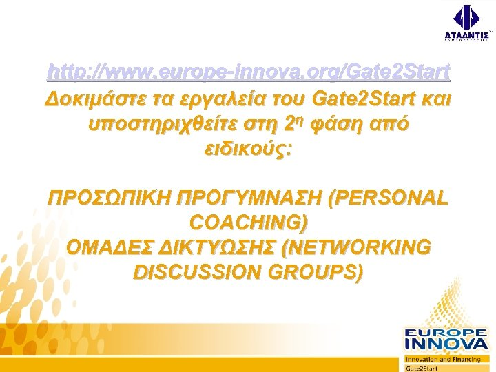 http: //www. europe-innova. org/Gate 2 Start Δοκιμάστε τα εργαλεία του Gate 2 Start και