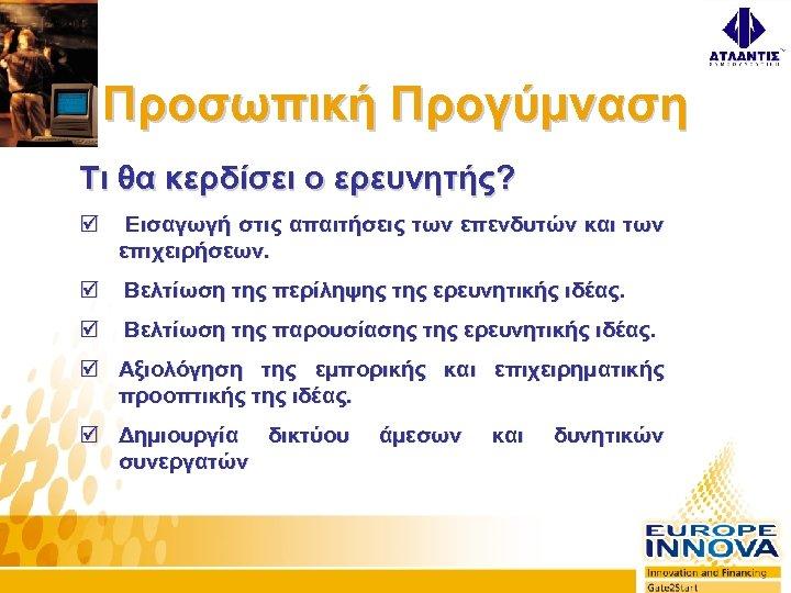 Προσωπική Προγύμναση Τι θα κερδίσει ο ερευνητής? þ Εισαγωγή στις απαιτήσεις των επενδυτών και