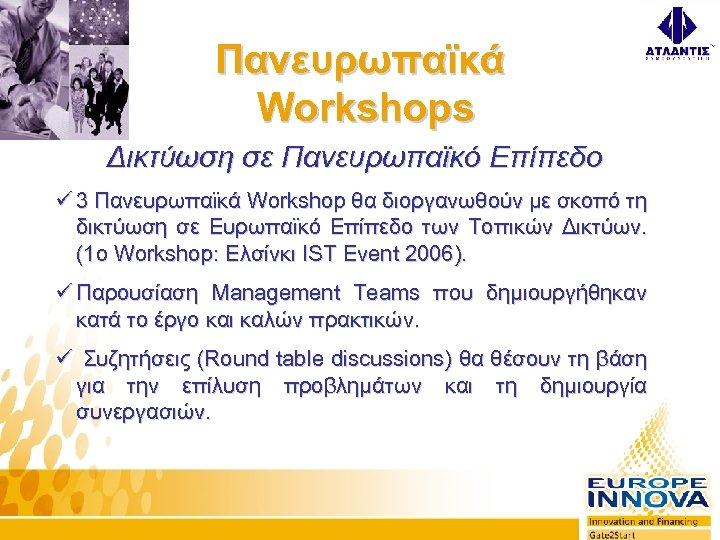 Πανευρωπαϊκά Workshops Δικτύωση σε Πανευρωπαϊκό Επίπεδο ü 3 Πανευρωπαϊκά Workshop θα διοργανωθούν με σκοπό
