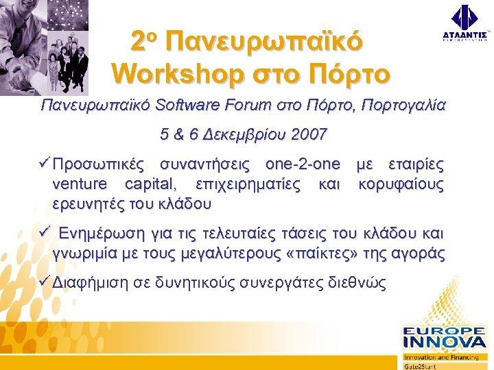 2ο Πανευρωπαϊκό Workshop στο Πόρτο Πανευρωπαϊκό Software Forum στο Πόρτο, Πορτογαλία 5 & 6