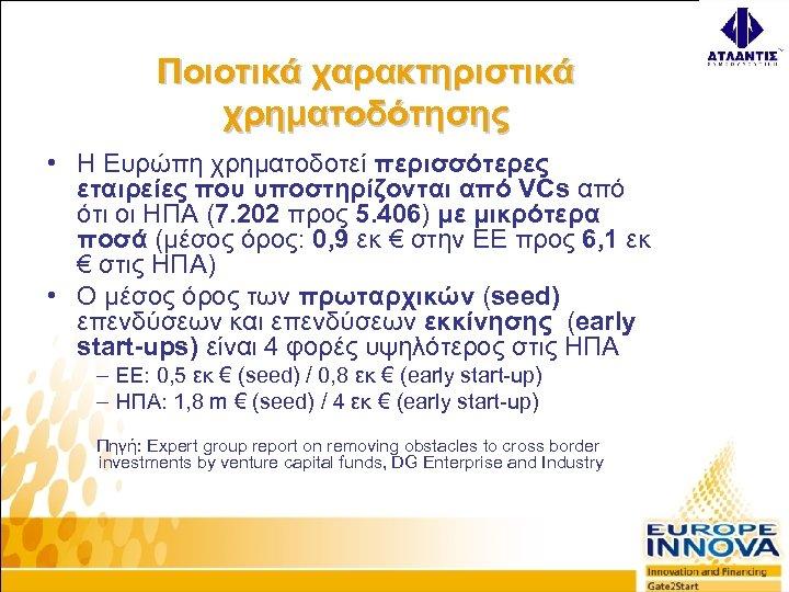 Ποιοτικά χαρακτηριστικά χρηματοδότησης • Η Ευρώπη χρηματοδοτεί περισσότερες εταιρείες που υποστηρίζονται από VCs από