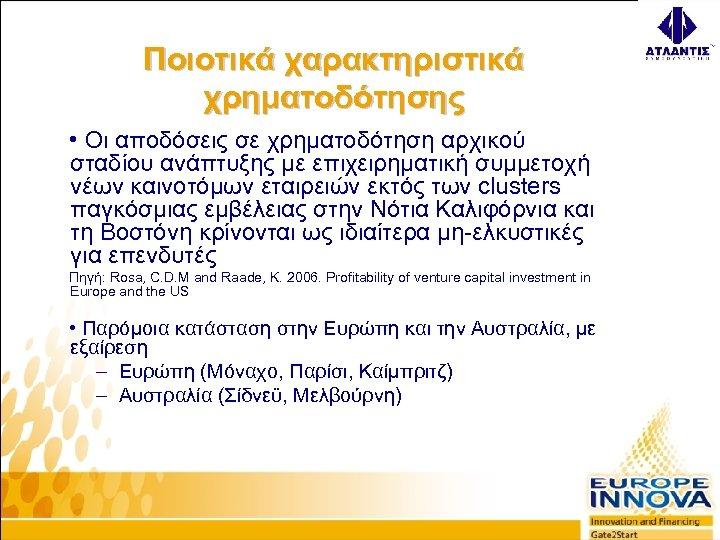 Ποιοτικά χαρακτηριστικά χρηματοδότησης • Οι αποδόσεις σε χρηματοδότηση αρχικού σταδίου ανάπτυξης με επιχειρηματική συμμετοχή