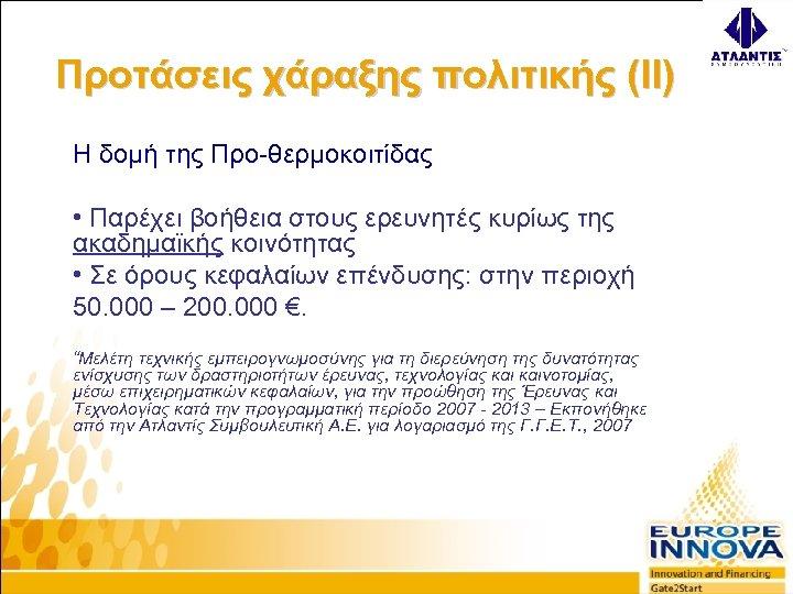 Προτάσεις χάραξης πολιτικής (IΙ) Η δομή της Προ-θερμοκοιτίδας • Παρέχει βοήθεια στους ερευνητές κυρίως