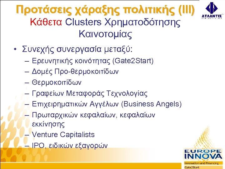 Προτάσεις χάραξης πολιτικής (III) Κάθετα Clusters Χρηματοδότησης Καινοτομίας • Συνεχής συνεργασία μεταξύ: – –