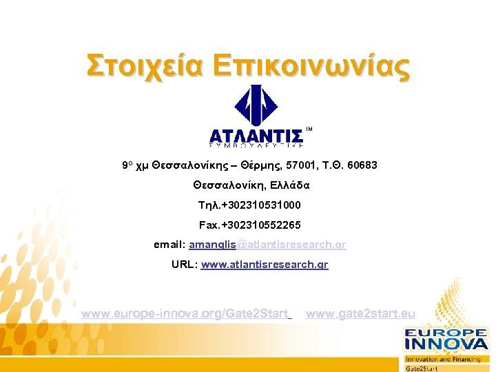 Στοιχεία Επικοινωνίας 9ο χμ Θεσσαλονίκης – Θέρμης, 57001, Τ. Θ. 60683 Θεσσαλονίκη, Ελλάδα Τηλ.