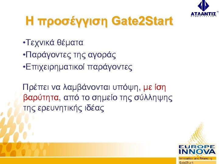 Η προσέγγιση Gate 2 Start • Τεχνικά θέματα • Παράγοντες της αγοράς • Επιχειρηματικοί