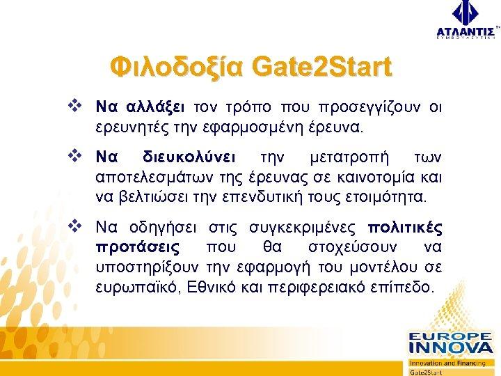 Φιλοδοξία Gate 2 Start v Να αλλάξει τον τρόπο που προσεγγίζουν οι ερευνητές την
