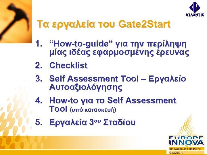 """Τα εργαλεία του Gate 2 Start 1. """"How-to-guide"""" για την περίληψη μίας ιδέας εφαρμοσμένης"""