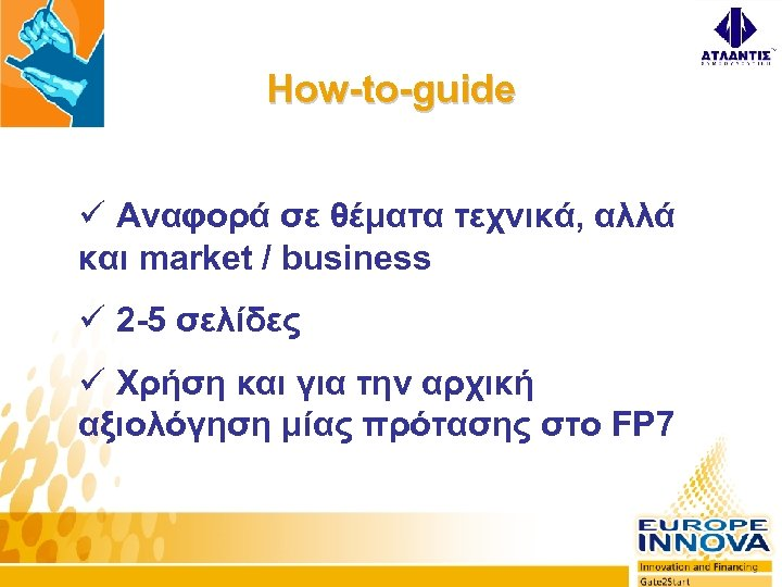 How-to-guide ü Αναφορά σε θέματα τεχνικά, αλλά και market / business ü 2 -5