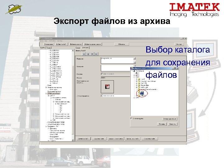 Экспорт файлов из архива Выбор каталога для сохранения файлов