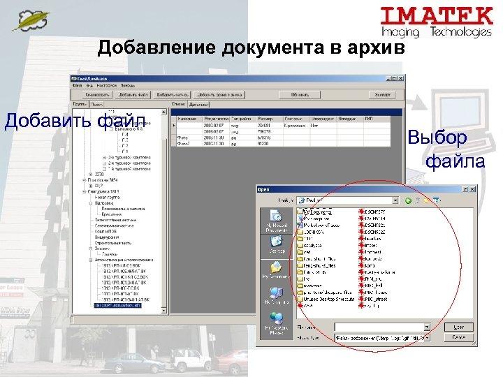 Добавление документа в архив Добавить файл Выбор файла