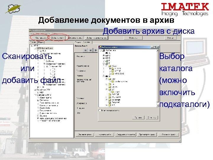 Добавление документов в архив Добавить архив с диска Сканировать или добавить файл Выбор каталога