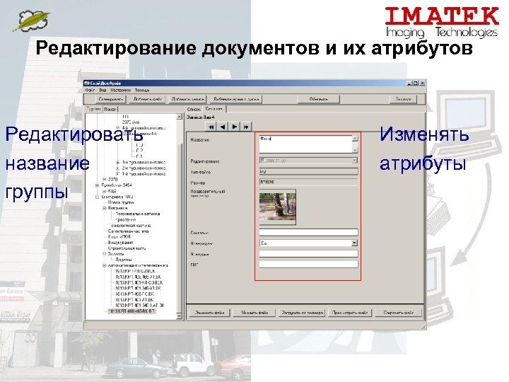 Редактирование документов и их атрибутов Редактировать название группы Изменять атрибуты