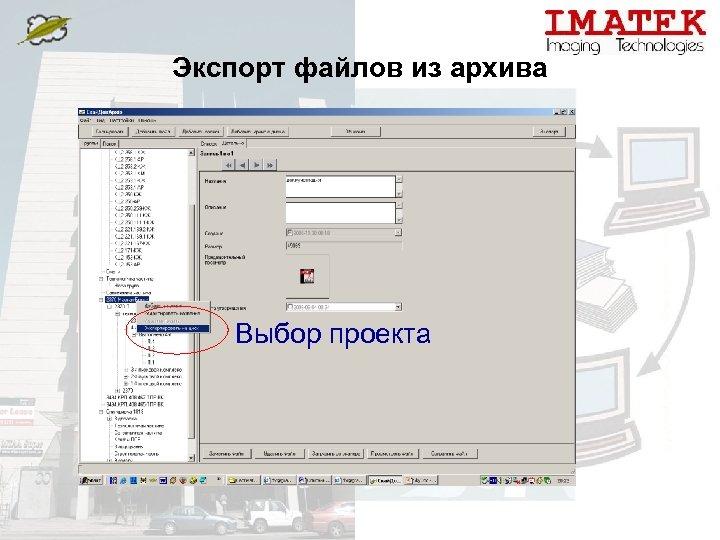 Экспорт файлов из архива Выбор проекта
