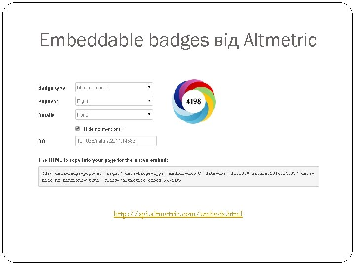 Embeddable badges від Altmetric http: //api. altmetric. com/embeds. html