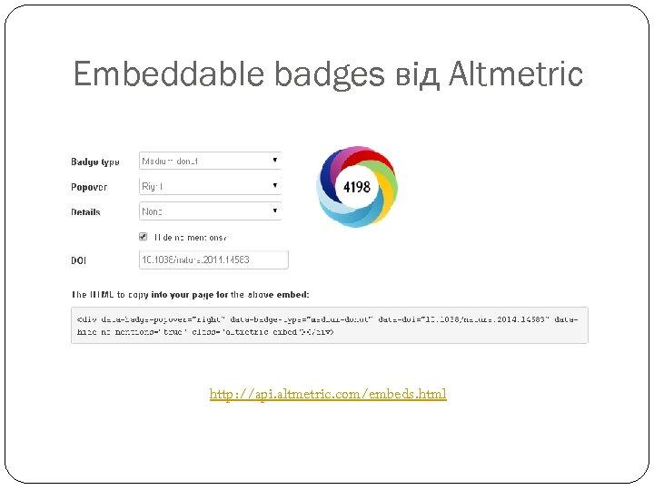 Embeddable badges від Altmetric http: //api. altmetric. com/embeds. html