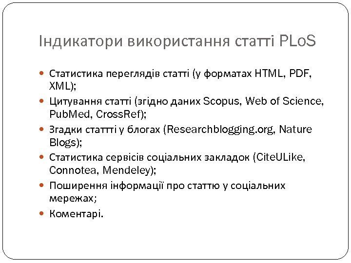 Індикатори використання статті PLo. S Статистика переглядів статті (у форматах HTML, PDF, XML); Цитування