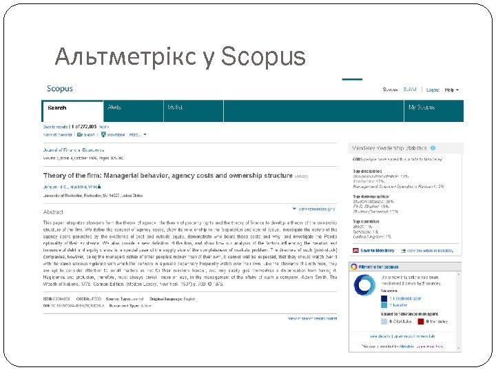 Альтметрікс у Scopus