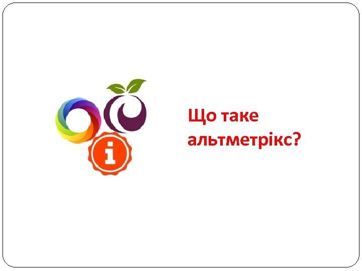 Що таке альтметрікс?