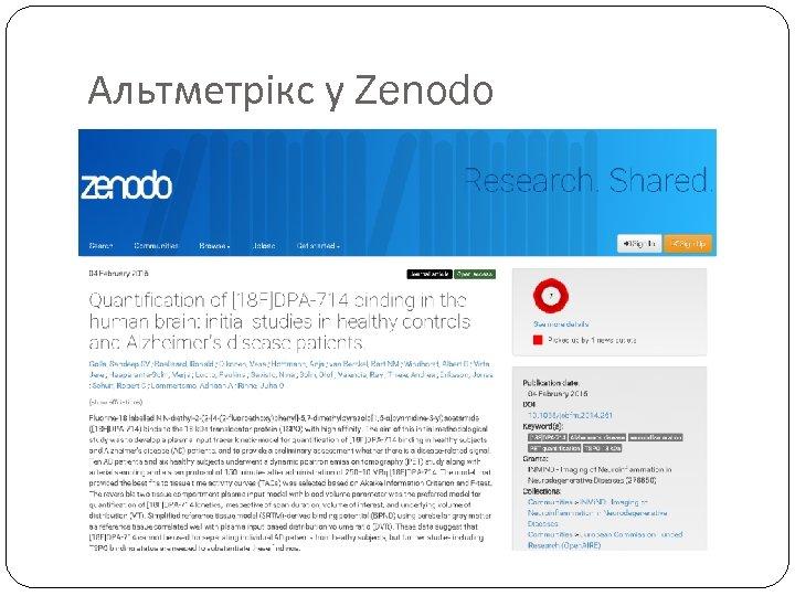 Альтметрікс у Zenodo