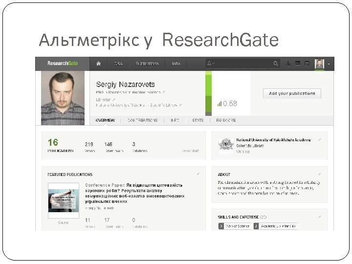 Альтметрікс у Research. Gate