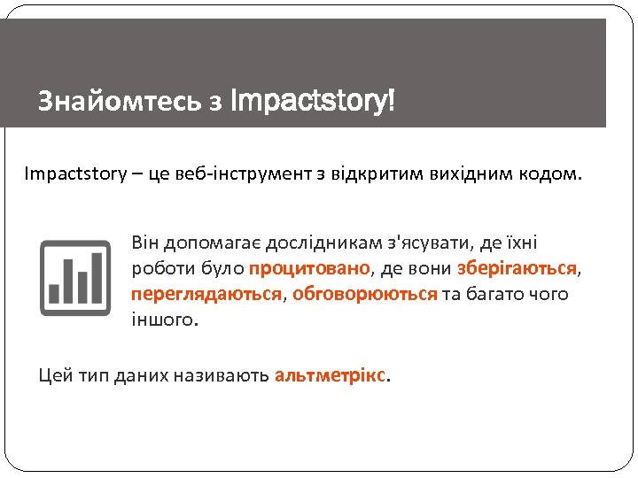 Знайомтесь з Impactstory! Impactstory – це веб-інструмент з відкритим вихідним кодом. Він допомагає дослідникам