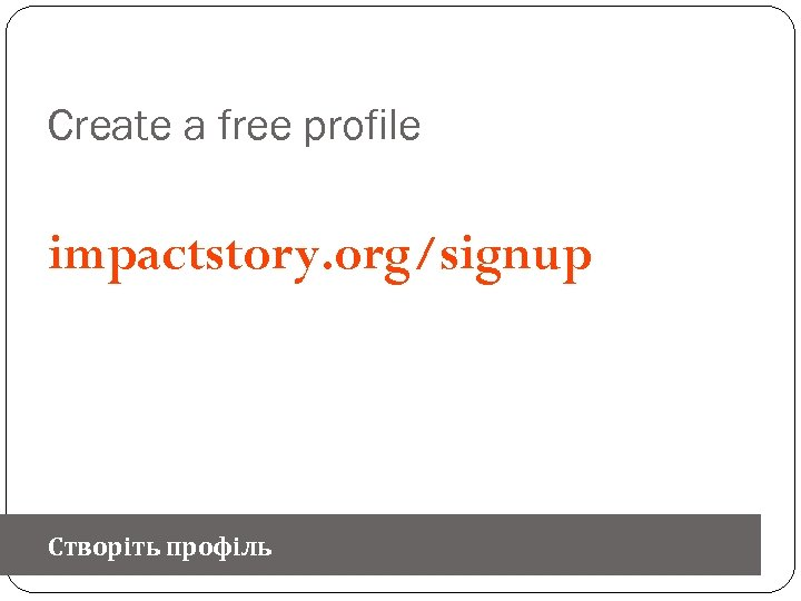 Create a free profile impactstory. org/signup Створіть профіль