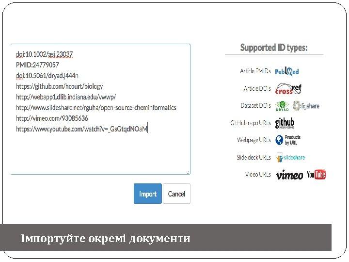 Імпортуйте окремі документи