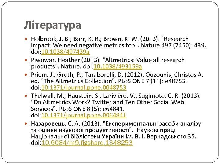 Література Holbrook, J. B. ; Barr, K. R. ; Brown, K. W. (2013).